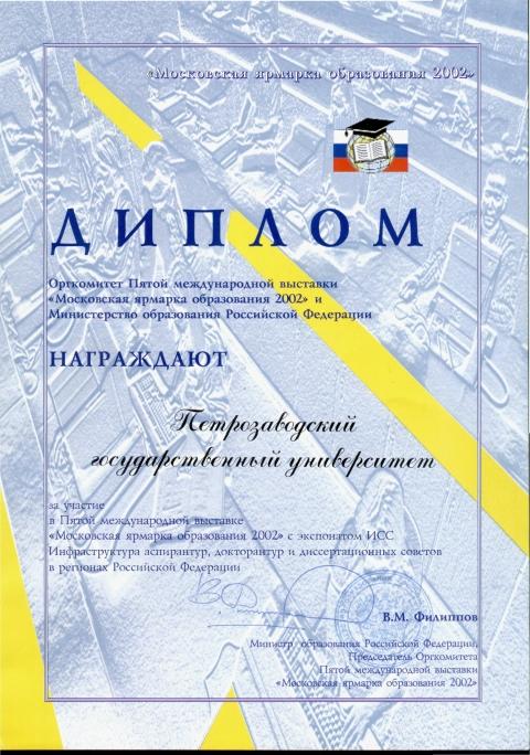 Московская ярмарка образования 2002