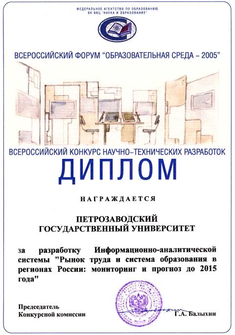 Образовательная среда 2005