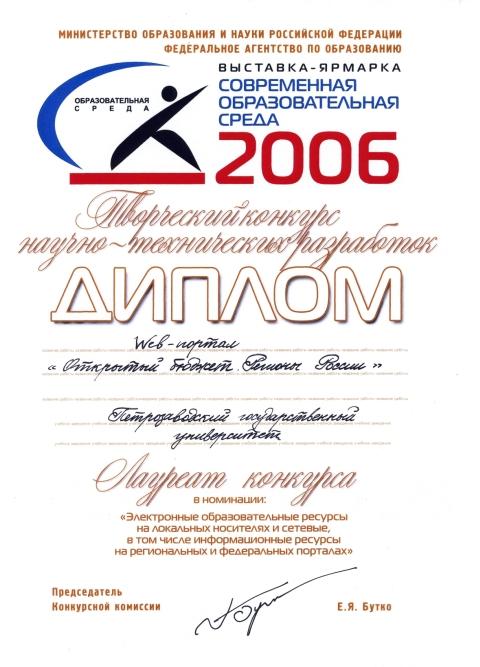 Современная образовательная среда 2006