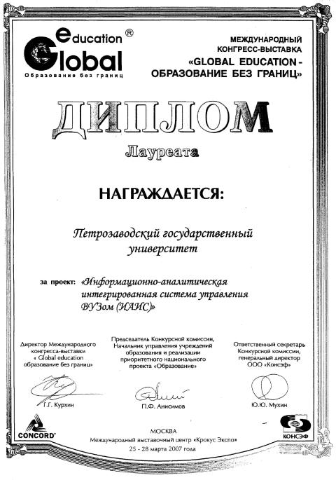 Образование без границ 2007 (ИАИС)