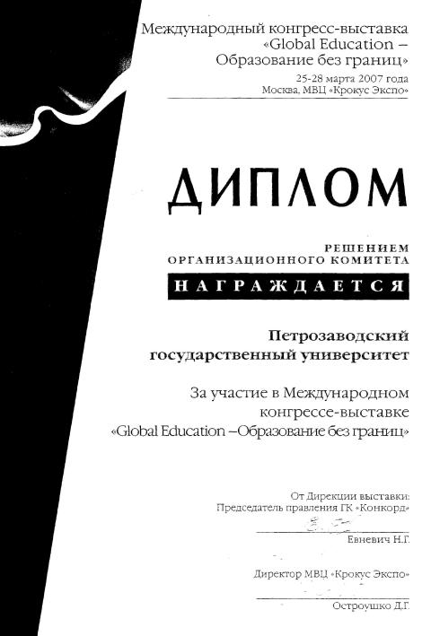 Образование без границ 2007 (участие)