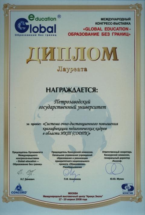 Образование без границ 2008 (СОДПК)