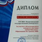 Образование без границ 2008 (участие)