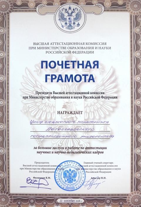 Почетная грамота Высшей аттестационной комиссии 2014