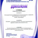 Диплом за PROGNOSiS